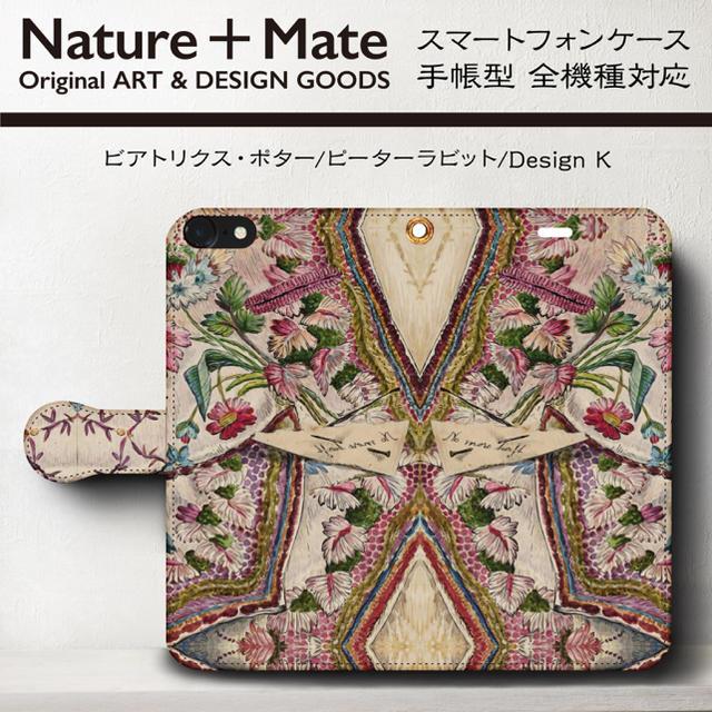 アイフォンケース レザー / ピーターラビット スマホケース手帳型 全機種対応 レトロの通販 by NatureMate's shop|ラクマ
