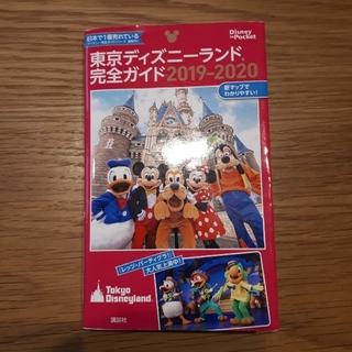 コウダンシャ(講談社)の東京ディズニーランド完全ガイド2019-2020(地図/旅行ガイド)