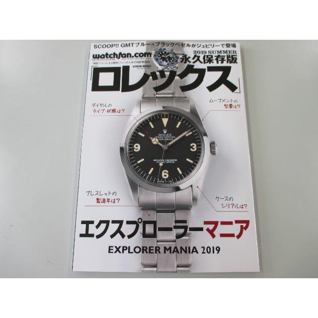 時計 激安 通販激安 、 ROLEX - ROLEX ロレックス ウォッチファンドットコム 2019 SUMMER 新品の通販 by mark777's shop|ロレックスならラクマ