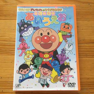 アンパンマン(アンパンマン)のアンパンマン あいうえお DVD ひらがな(キッズ/ファミリー)