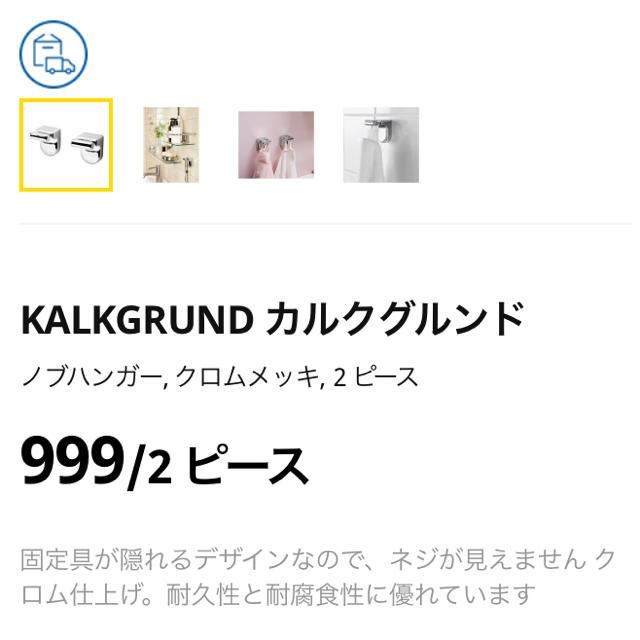 IKEA(イケア)のIKEA ノブハンガー インテリア/住まい/日用品のインテリア小物(その他)の商品写真
