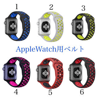 送料無料 アップルウォッチ ベルト スポーツバンド AppleWatch用ベルト(腕時計(デジタル))