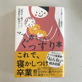 コウダンシャ(講談社)のママと赤ちゃんのぐっすり本(住まい/暮らし/子育て)