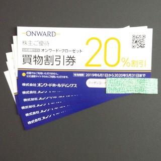 ニジュウサンク(23区)の6枚組 追跡あり オンワードホールディングス 株主優待券(ショッピング)