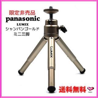 パナソニック(Panasonic)のPanasonic 非売 販促品 三脚 シャンパンゴールド Lumix(その他)