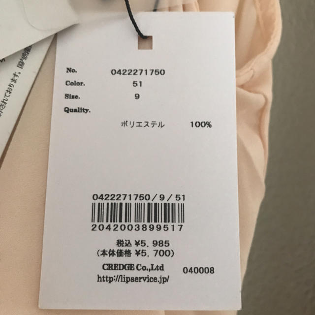LIP SERVICE(リップサービス)のオールインワンサマー^_^ レディースのパンツ(サロペット/オーバーオール)の商品写真