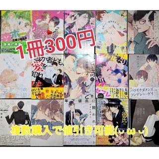 【211】BL コミック 漫画(BL)