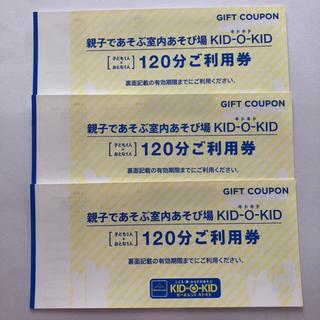 ボーネルンド(BorneLund)のキドキド 120分 ご利用券 3枚セット(その他)
