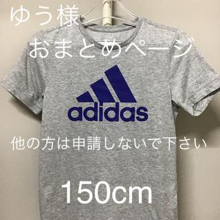 アディダス(adidas)のadidas アディダス TシャツとプーマTシャツ2枚組(ウェア)