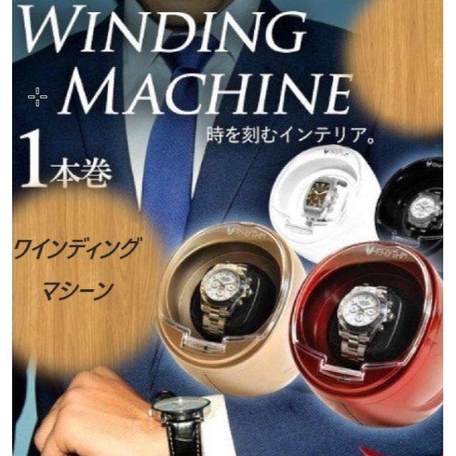 ワインディングマシーン 1本巻の通販 by プライスネット|ラクマ
