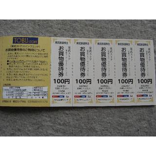 東武ストア お買物優待券 10枚 東武鉄道 株主優待(ショッピング)