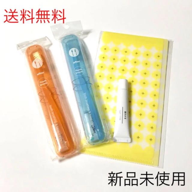 MUJI (無印良品)(ムジルシリョウヒン)の携帯用 歯ブラシ 歯磨き粉 マスクケース セット キッズ/ベビー/マタニティの洗浄/衛生用品(歯ブラシ/歯みがき用品)の商品写真