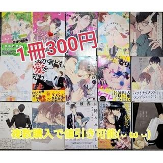 【212】BL コミック 漫画(BL)