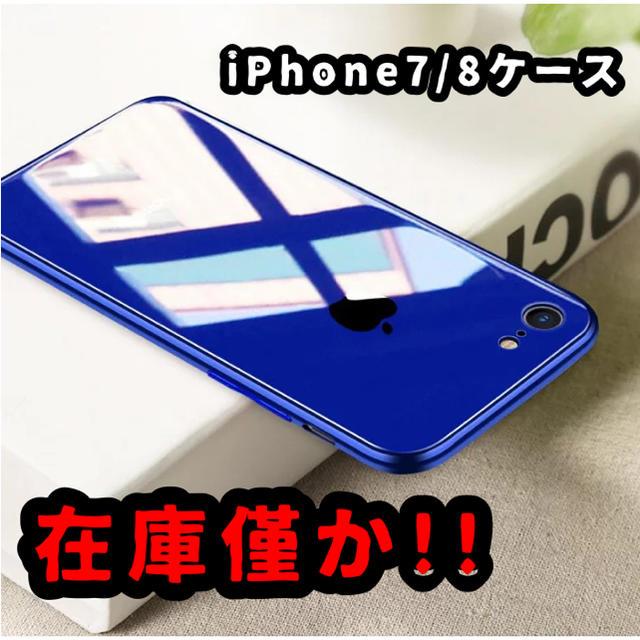 Apple - iPhone7/8ケース 光沢 ブルー 青 ガラスケースの通販 by ぴーちゃん's shop|アップルならラクマ