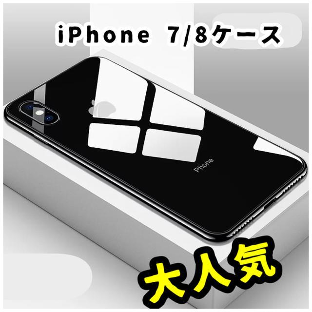 iphone8 シェル ケース 、 Apple - iPhone7/8ケース 数量限定 ガラス TPU 衝撃吸収ケース ブラックの通販 by ぴーちゃん's shop|アップルならラクマ