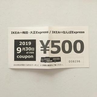 イケア(IKEA)のIKEA 割引券(ショッピング)