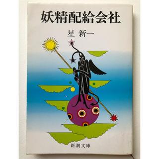 妖精配給会社 星新一(文学/小説)