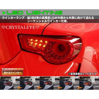 トヨタ(トヨタ)のトヨタ86/スバルBRZ用バルカンファイバーLEDテール🌟シーケンシャルタイプ(車種別パーツ)