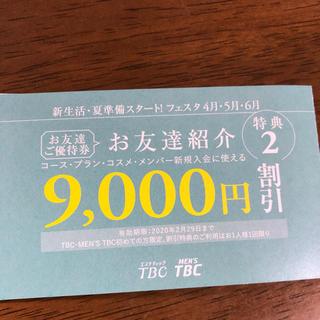 TBCお友達紹介カード(ご希望あれば、出品中の500円以下のものプレゼント)(その他)