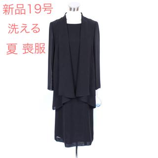 248d0f5b3eff7f ソワール(SOIR)の新品19号洗える夏 喪服 ワンピース スーツ風 ブラックフォーマル