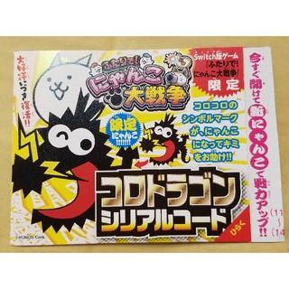 ニンテンドースイッチ(Nintendo Switch)のコロコロコミック 5月号 付録 コロドラゴンシリアルコード(少年漫画)