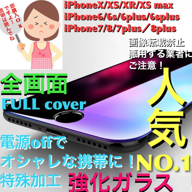 モスキーノ iphone8 ケース tpu | iPhone - セール中 全面保護ブルーライトカット 全画面 強化ガラスiPhone  フィルムの通販 by 安心・安全  保証あります(o^^o)'s shop|アイフォーンならラクマ