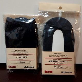 ムジルシリョウヒン(MUJI (無印良品))の靴下set(ソックス)