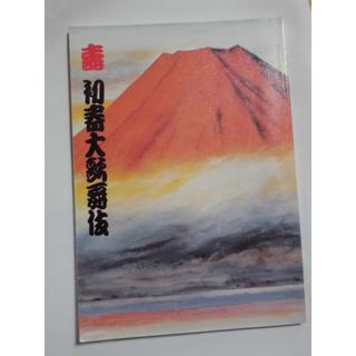 初春大歌舞伎 1993年1月 パンフレット(伝統芸能)