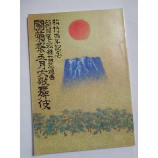 松竹百年記念 二代目尾上松緑七回忌追善 團菊祭五月大歌舞伎(伝統芸能)