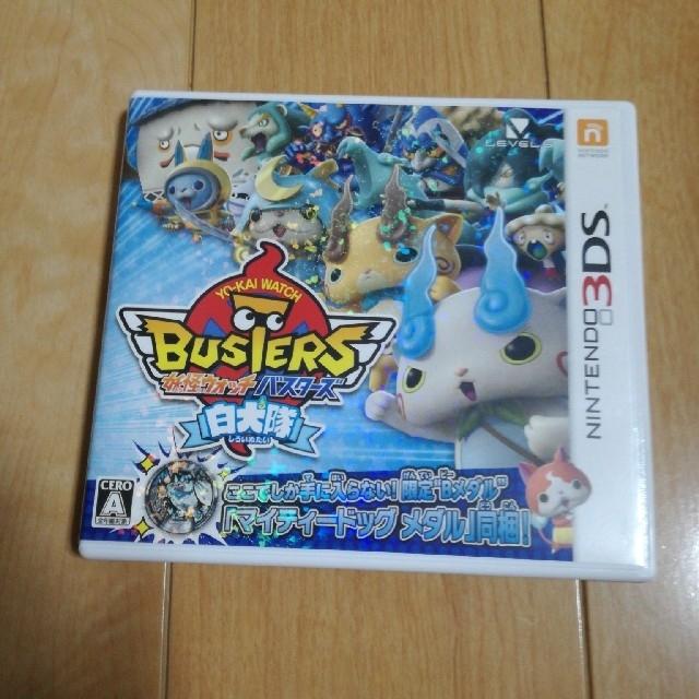 ニンテンドー3DS(ニンテンドー3DS)のニンテンドー3DS妖怪ウォッチバスターズ白犬隊 エンタメ/ホビーのゲームソフト/ゲーム機本体(家庭用ゲームソフト)の商品写真
