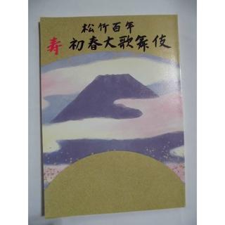 松竹百年 初春大歌舞伎 パンフレット(伝統芸能)