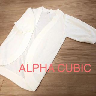 アルファキュービック(ALPHA CUBIC)のはなはな♫♫様 専用ページ(カーディガン)