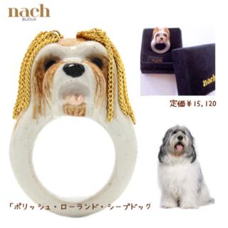 アッシュペーフランス(H.P.FRANCE)の 貴重!-フランス製の可愛らしい犬のリング-Nizinny dog ring(リング(指輪))