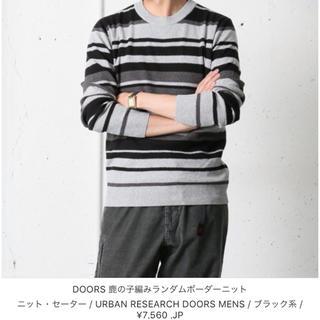 ドアーズ(DOORS / URBAN RESEARCH)のアーバンリサーチドアーズ 鹿の子編みランダムボーダーニット(ニット/セーター)