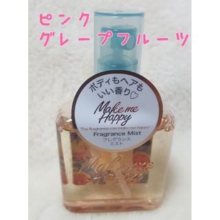 キャンメイク(CANMAKE)のメイクミーハッピー フレグランスミスト 02ピンクグレープフルーツ(ボディローション/ミルク)