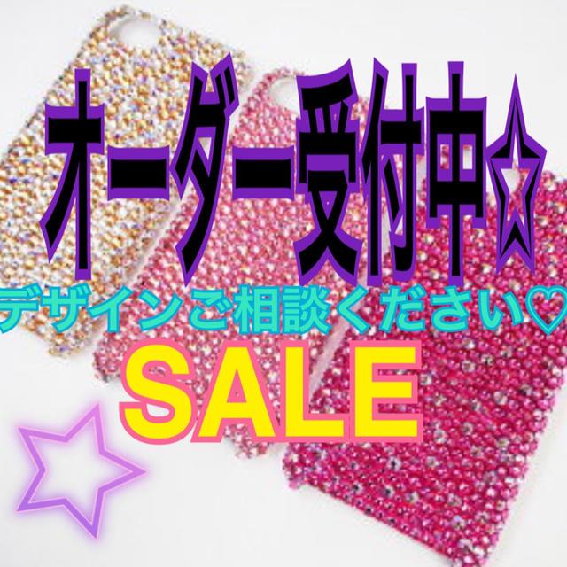 シャネルアイホンケース 、 スマホケース オーダー受付SALE中✩の通販 by ぼーちゃん's shop|ラクマ