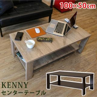 センターテーブル 100×50 (ローテーブル)