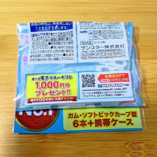 SUNSTAR(サンスター)の歯間ブラシ コスメ/美容のオーラルケア(歯ブラシ/デンタルフロス)の商品写真