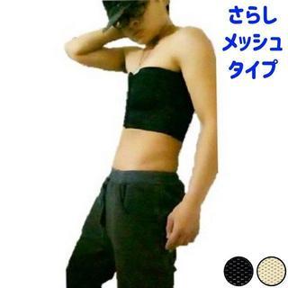 コスプレ ナベシャツ 男装 さらしタイプ メッシュ ブラック L(コスプレ用インナー)