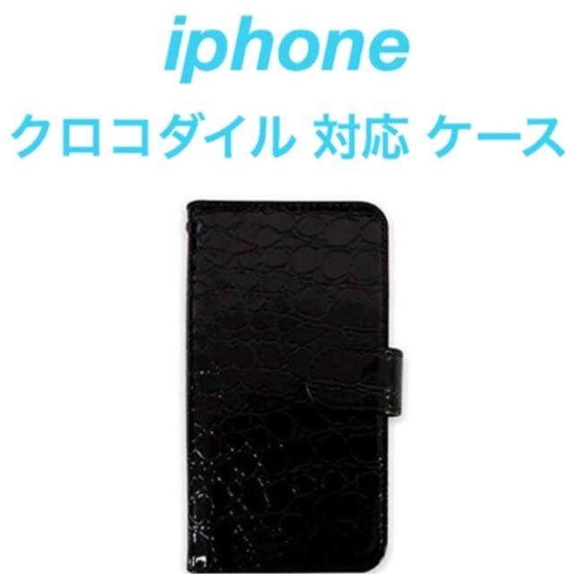 iphone 新型 、 (人気商品)  iPhone クロコダイル柄 手帳型 ケース(7色)の通販 by プーさん☆|ラクマ