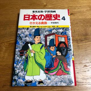 シュウエイシャ(集英社)の集英社  日本の歴史 4(絵本/児童書)