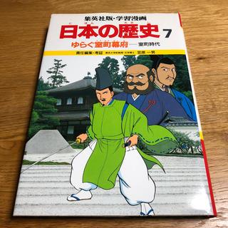 シュウエイシャ(集英社)の集英社 日本の歴史 7(絵本/児童書)