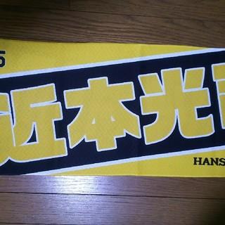 ハンシンタイガース(阪神タイガース)の値下げしました❗️阪神タイガース 近本選手両面ポケッタブルタオル(応援グッズ)