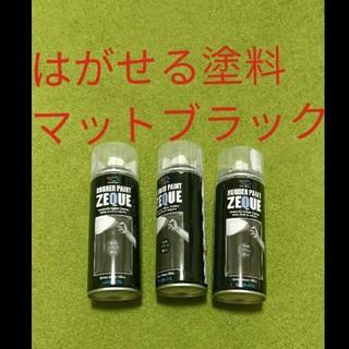 新品2本マットブラック 塗って剥せるイージーラバースプレー 艶なし ミニクーパー(パーツ)