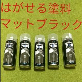 新品2本マットブラック 塗って剥せるイージーラバースプレー 艶なし(メンテナンス用品)
