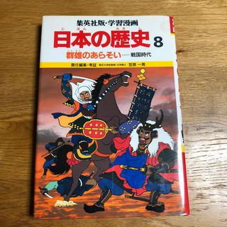シュウエイシャ(集英社)の集英社 日本の歴史 8(絵本/児童書)