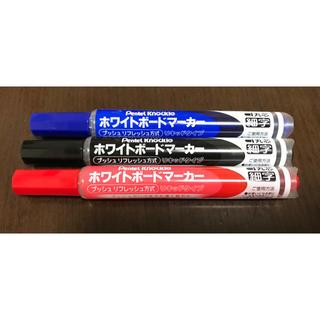 ペンテル(ぺんてる)のホワイトボードマーカー 黒・赤・青(ペン/マーカー)