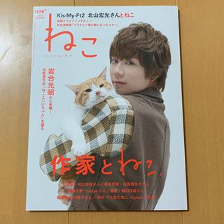 キスマイフットツー(Kis-My-Ft2)のジャニーズ 雑誌(アート/エンタメ/ホビー)