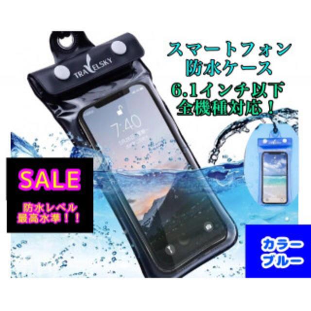 ☆新品☆スマホ 防水 ケース iPhone ブルー 海 おしゃれ プールの通販 by kazu's shop|ラクマ