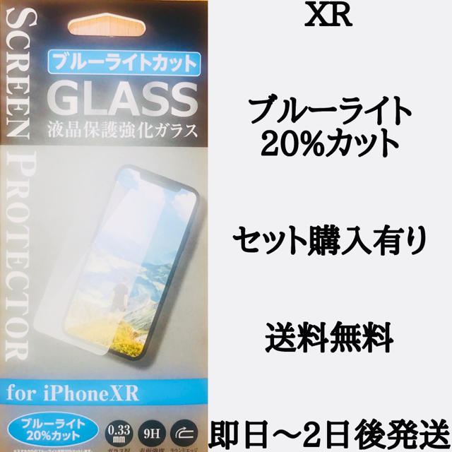iPhone - iPhoneXR液晶保護強化ガラスフィルム の通販 by kura's shop|アイフォーンならラクマ